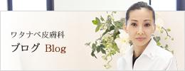 ワタナベ皮膚科ブログ